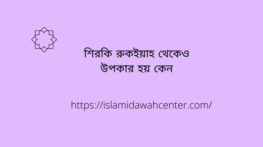 Why-Shiraki-Ruqyah-Is-Benefiting