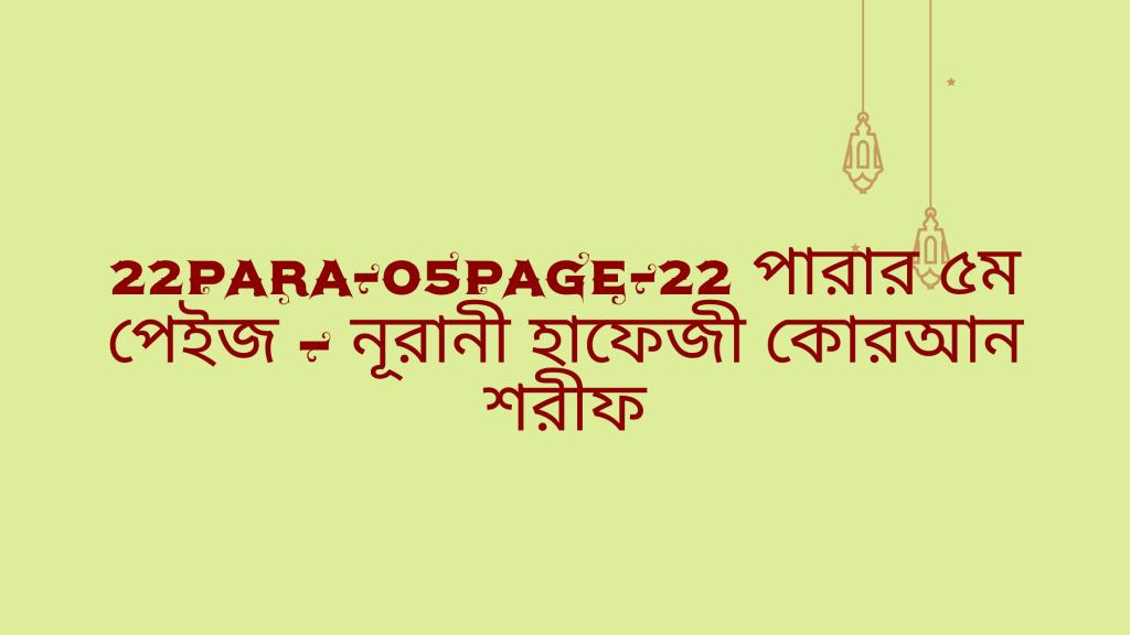 22para-05page