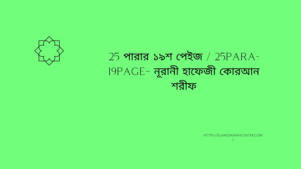 25Para-19Page