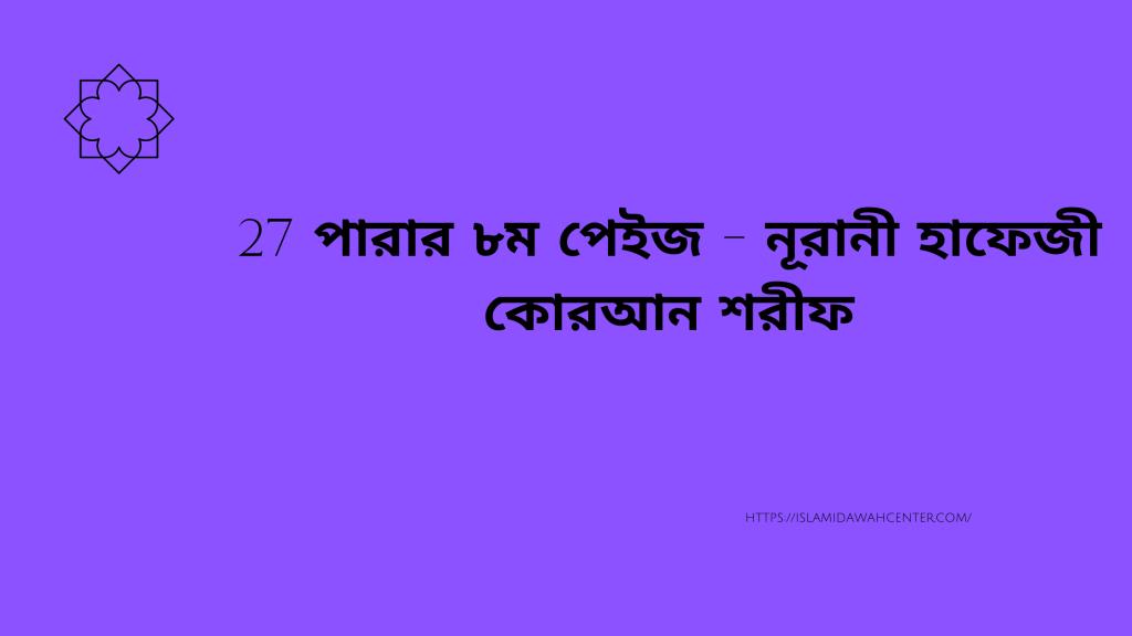 27Para-08Page