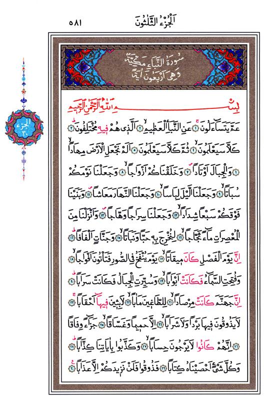 Nebe Sûresi - 581.Sayfa