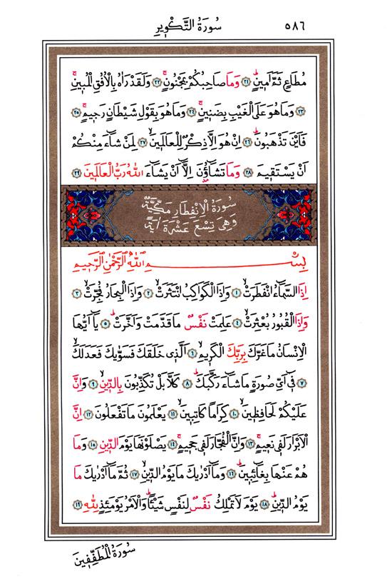 Tekvir, İnfitâr Sûresi - 586.Sayfa