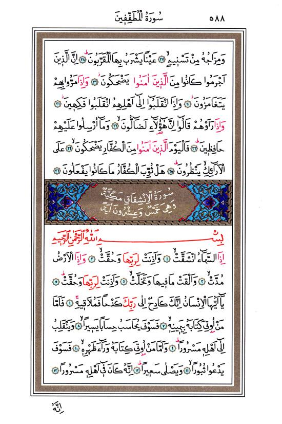 Mutaffifin, İnşikâk Sûresi - 588.Sayfa