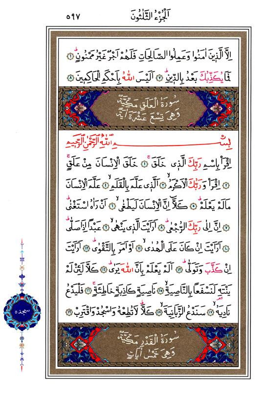 Tîn, Alâk Sûresi - 597.Sayfa