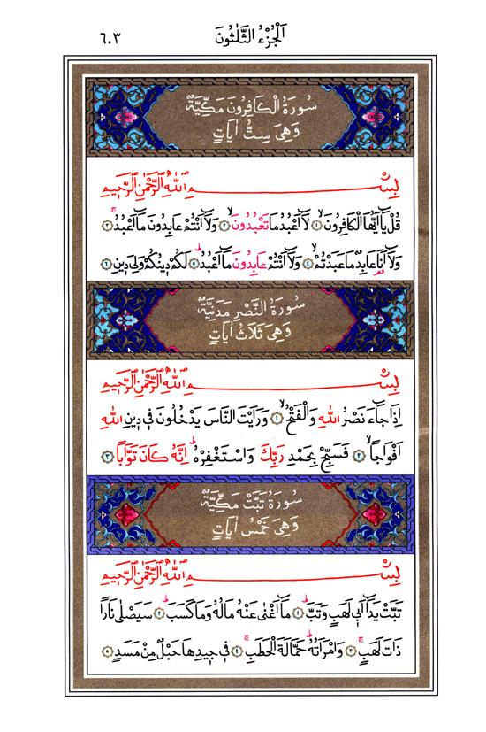Kâfirûn, Nasr, Tebbet Sûresi - 603.Sayfa