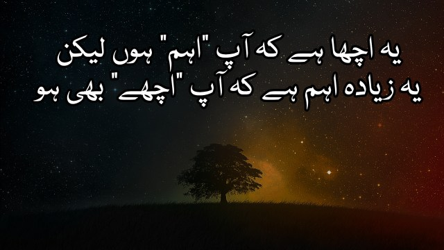 Best Urdu Quotes Images | Deep & Wise Quotes in Urdu