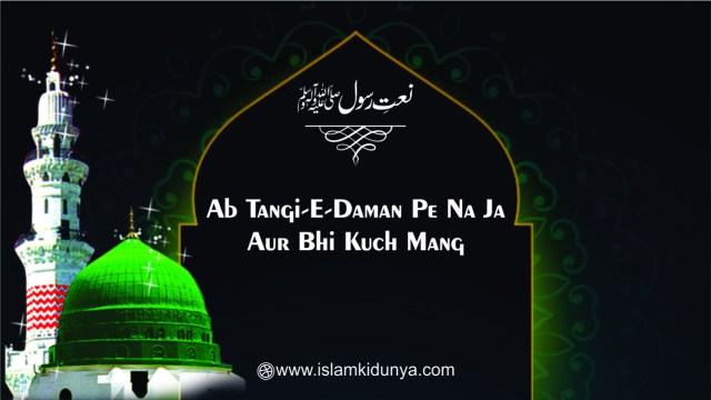 Ab Tangi-e-Daman Pe Na Ja Aur Bhi Kuch Mang
