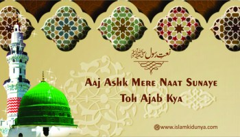 Aaj Ashk Mere Naat Sunaye Toh Ajab Kya