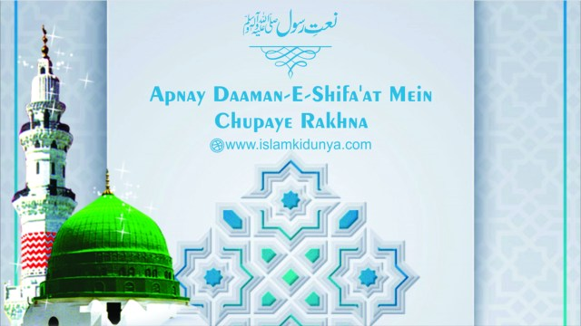 Apnay Daaman-E-Shifa'at Main Chupaye Rakhna