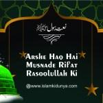 Arshe Haq Hai Musnade Rif'at Rasoolullah Ki
