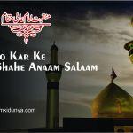 Barhay Jo kar Ke Wo Sue Shahe Anaam Salaam