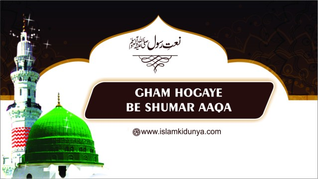 Gham Hogaye Be Shumar Aaqa