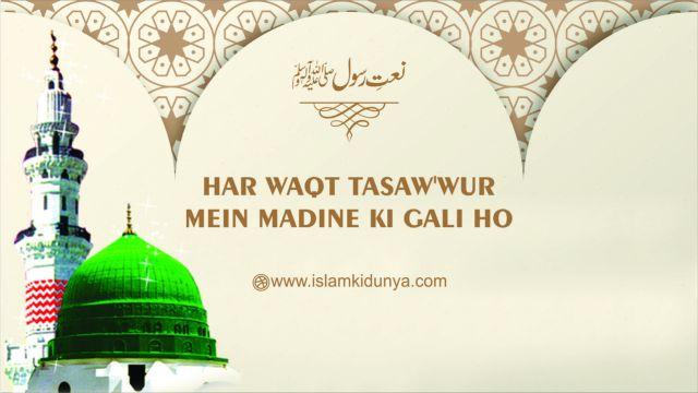 Har waqt Tasaw'wur mein Madine ki gali ho
