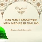 Har waqt Tasaw'wur mein Madine Ki Gali Ho – Naat Lyrics