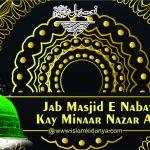 Jab Masjid E Nabawi Kay Minaar Nazar aaye