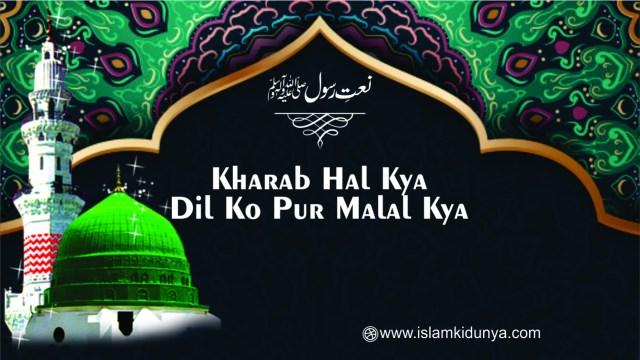 Kharab Hal Kya Dil Ko Pur Malal Kya
