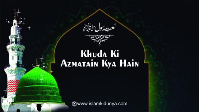 Khuda Ki Azmatain Kya Hain Muhammad Mustafa Jaane