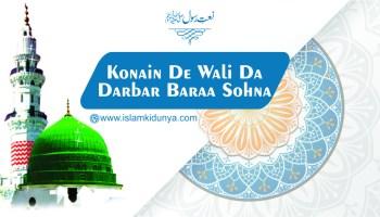 Konain De Wali Da Darbar Baraa Sohna