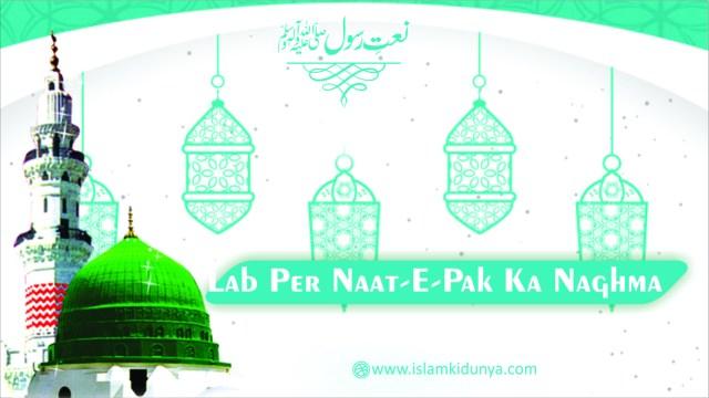 Lab Per Naat-e-Pak Ka Naghma Kal Bhi Tha Aur Aaj Bhi Hai