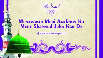 Munawwar Meri Aankhon Ko Mere Shamsud'duha Kar De