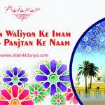 Meeran Waliyon ke Imam De Do Panjtan ke Naam
