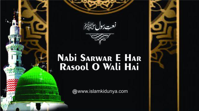 Nabi Sarwar e Har Rasool o Wali Hai
