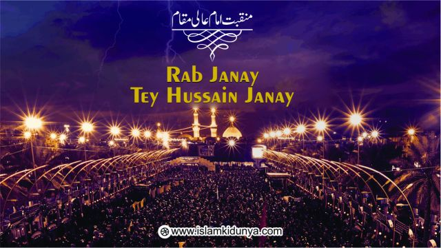 Rab Janay Tey Hussain Janay