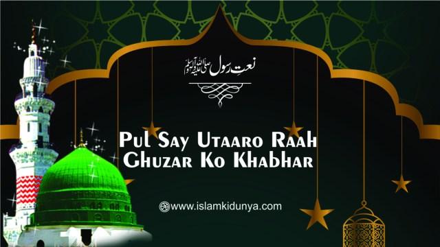 Pul Say Utaaro Raah Ghuzar Ko Khabhar Na Ho