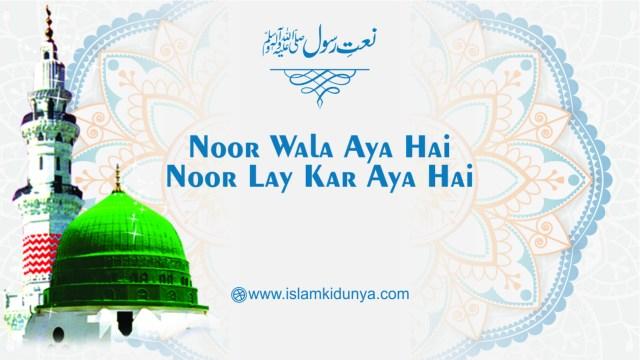 Noor Wala Aya Hai Noor Lay kar Aya Hai