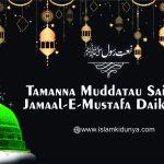 Tamanna Muddatau Sai Hai Jamaal-e-Mustafa Daikhoun