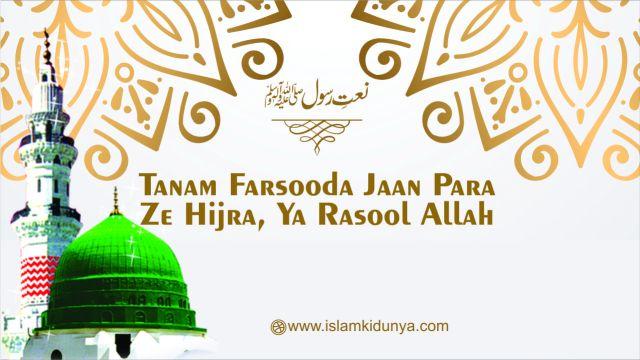 Tanam Farsooda Jaan Para Ze Hijra, Ya Rasool Allah - Naat Lyrics