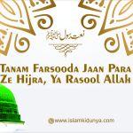 Tanam Farsooda Jaan Para Ze Hijra, Ya Rasool Allah