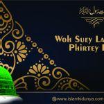 WOH SUEY LA LAZAAR PHIRTEY HAIN NAAT LYRICS