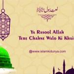 Ya Rasool Allah Tere Chahne Walo Ki Khair