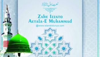 Zahe Izzato Aetala-E Muhammad (Salla'lahu Alayhi Wa Sallam)