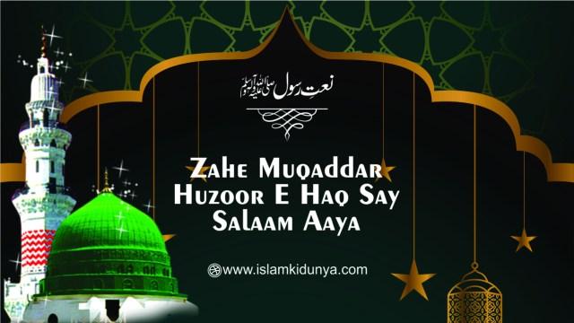 Zahe Muqaddar Huzoor e Haq Say Salaam Aaya Payam Aaya - Lyrics