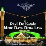 Ravi De Kande Mere Data Dera Laya