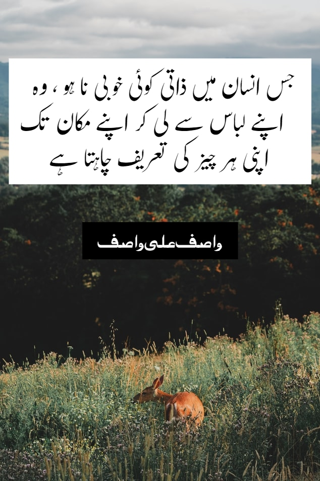 – Wasif Ali Wasif Quotes in Urdu