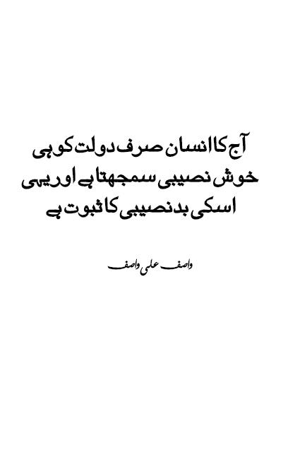 – Wasif Ali Wasif Quotes in Urdu