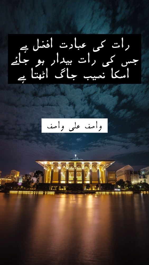 Wasif Ali Waisf Quotes in Urdu