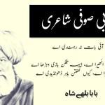 بابا بلھے شاہ – منہ آئی بات نہ رہندی اے | Moun Aayi Baat Nah Rehndi Ae