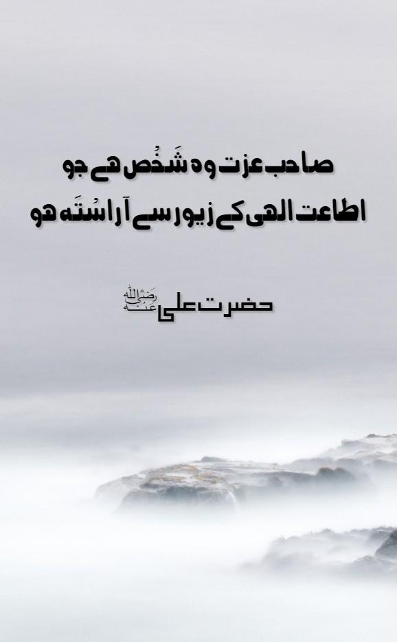Hazrat Ali Quotes
