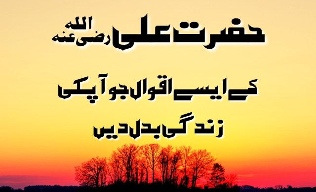 Hazrat Ali R.A Quotes in Urdu | Sayings of Hazrat Ali R.A – With Images
