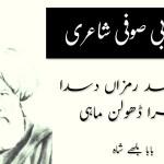 بے حد رمزاں دسدا میرا ڈھولن ماہی – بابا بلھے شاہ | Behad Ramazan Dasda
