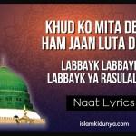 Labbayk Ya Rasulallah – Hafiz Tahir Qadri – Naat Lyrics