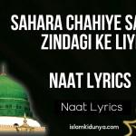 Sahara Chahiye Sarkar Zindagi Ke Liye – Naat Lyrics