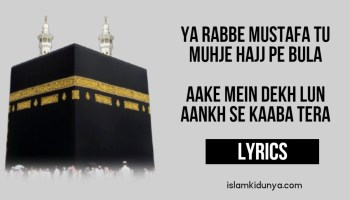 Ya Rabbe Mustafa Tu Muhje Hajj pe bula Aake Mein dekh lun Aankh se Kaaba Tera