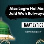 Aisa Lagta Hai Madine Jald Woh Bulwayeinge