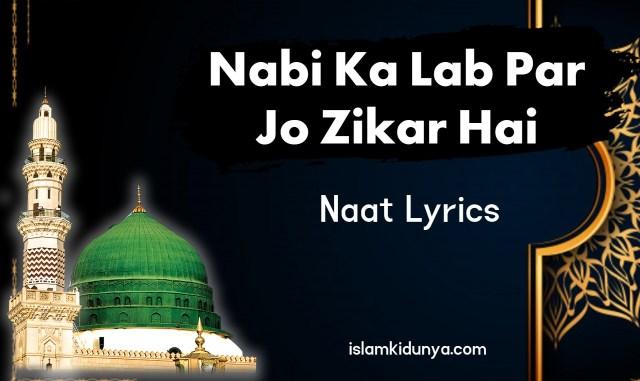 Nabi Ka Lab Par Jo Zikar Hai - Naat Lyrics