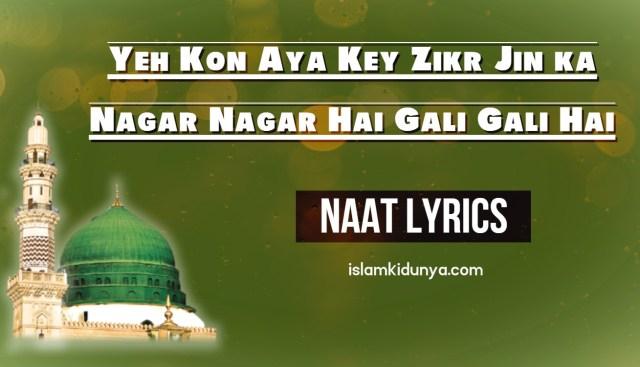 Karam Key Badal Baras Rahe Hain Naat Lyrics in Urdu